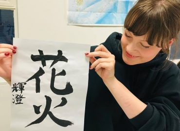 Japanese Calligraphy Classes Melbourne
